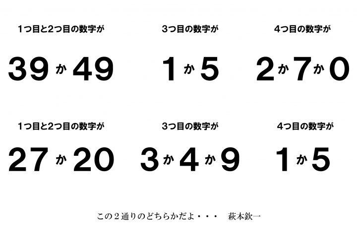 4 予想 ナンバーズ